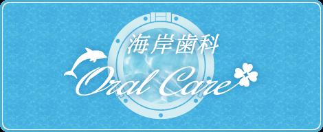 海岸歯科OralCereはこちら