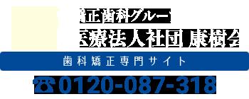 医療法人社団 康樹会 矯正専門サイト